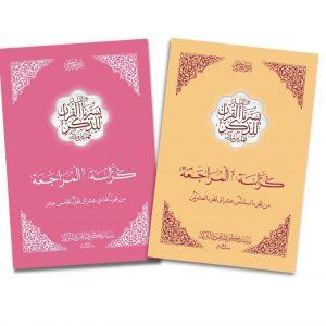 5 Juz Books