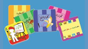 Fi zilal al-Quran (Children Books)