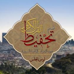 Los Angeles Mukhayyam Admission 2021-22