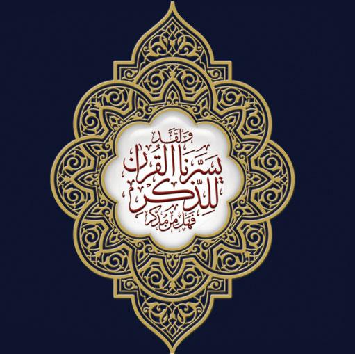 Al Muhaffiz