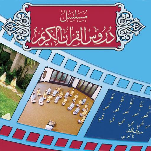 Duroos al-Quran