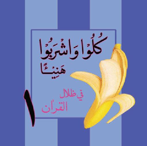 Fi Zilal al-Quran