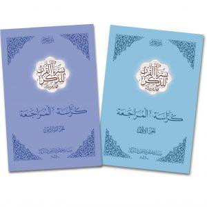 Individual Ajzaa Books