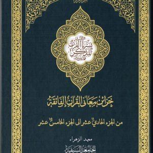 Al-Quran and Uloom al-Quran