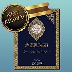 Khazain Ma'ani al-Quran al-Faeqah Juz 25-30