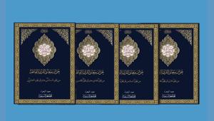 Khazain o Ma'ani al-Quran al-Faeqah