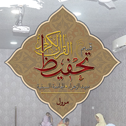New Branch of Qism al-Tahfeez in Marol