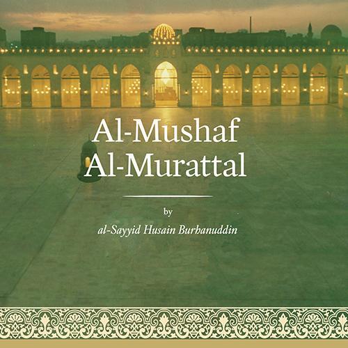 Al-Mushaf al-Murattal