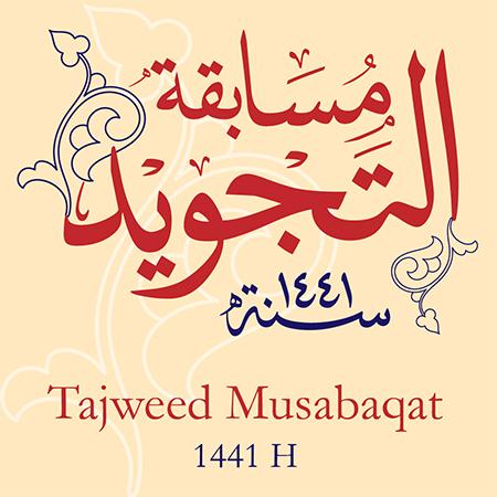 Tajweed Musabaqat 1441H