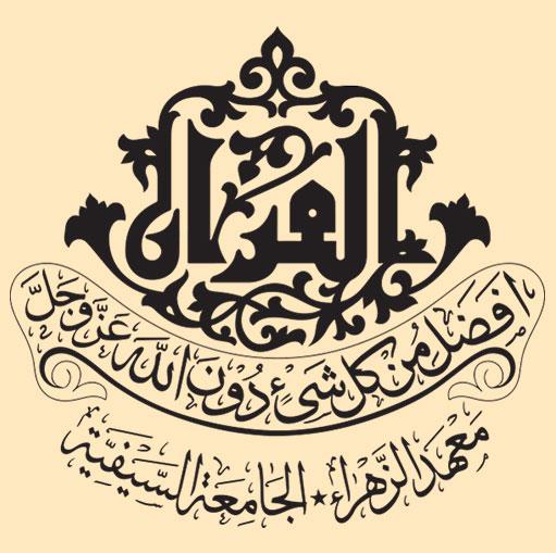 Talim al-Quran