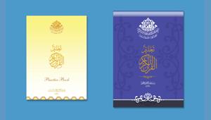 Talim al-Quran al-Kareem