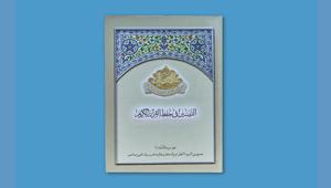 Al-Tayseer fi Hifz al-Quran al-Kareem